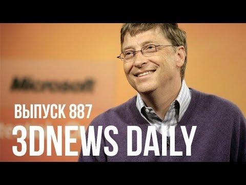 3DNews Daily 887: $4,6 млрд от Билла Гейтса, «здоровая ...