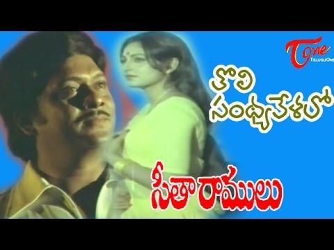 Seetha Ramulu Songs - Tholi Sanja Velalo(Male) - Krishnam Raju - Jaya Prada