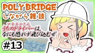 [LIVE] 【LIVE】Poly Bridgeをしながら雑談13【鈴谷アキ】