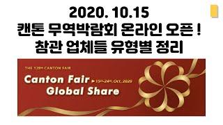 2020 10 15 광저우 캔톤 무역박람회 온라인오픈!…