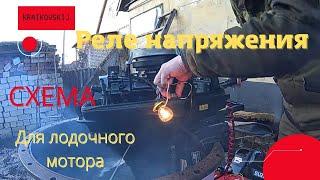 Реле напряжения для лодочного мотора и схема