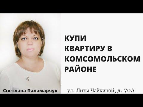 Купить 2-комн. квартиру || Чайкиной 70А || Недвижимость Тольятти