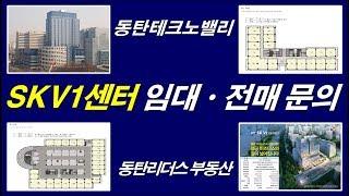 동탄 지식산업센터 SKV1센터 전매 및 임대차 (동탄리…