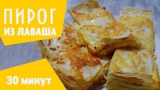 Пирог из Лаваша с сыром! Всего 30 минут и завтрак готов!