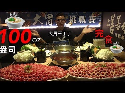 大胃王挑戰100盎司肉山!成功完食!MUKBANG 100oz challenge  Big Eater Big Food 大食い