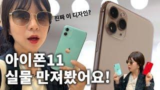 아이폰11 디자인 실물로 보고 왔어요! 카메라 호? 불호? iPhone11 & iPhone11 Pro Hands-on
