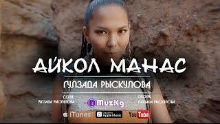 ГУЛЗАДА РЫСКУЛОВА    АЙКОЛ МАНАС  Жаны клип  MuzKg