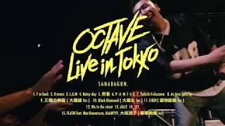 SANABAGUN.【OCTAVE Live in Tokyo】Trailer Short Ver.2