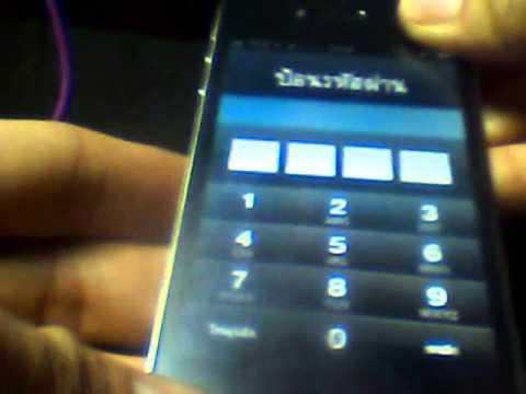 ปลดล็อค ข้ามรหัสผ่าน Passcode IPHONE หรือ IOS