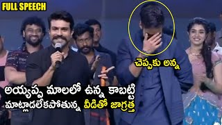 Ram charan Superb speech | Panja Vaishnav Tej | Uppena Blockbuster Celebrations | ,Krithi Shetty