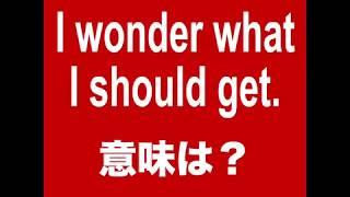 意味 if i wonder