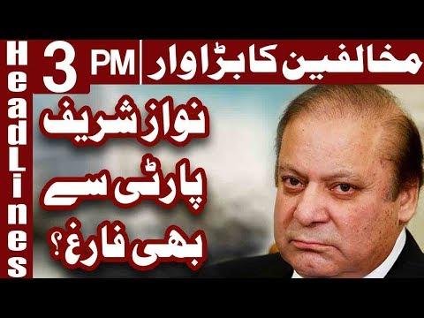 Kiya Nawaz Sharif Party Say Bhi Na Ehal - Headlines 3 PM - 21 November 2017 - Express News