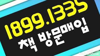 대전중고책 매입 대전헌책  팔기 지금이 적기[방문고가매…