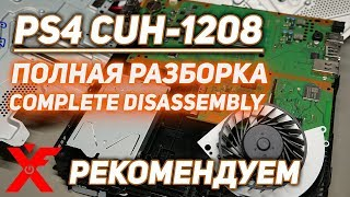 Полная разборка PLAYSTATION 4 CUH -1208 (ps4 1208 - complete disassembly)