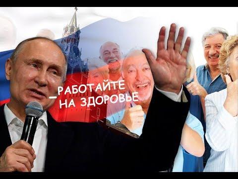 Владимир Путин смягчил пенсионную реформу: в прямом эфире обсуждаем это с  екатеринбуржцами