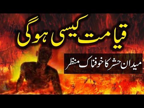 Qayamat Ka Khofnak Manzar    میدانِ حشر کے حولناک دن کیا ہوگا     By Molana Tariq Jameel