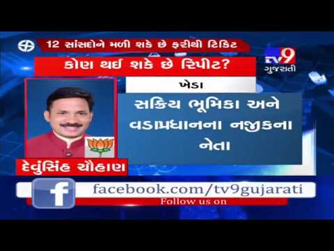 Expected names of BJP candidates from Gujarat for LS Elections 2019- Tv9