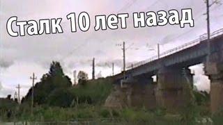10 лет назад: Нифёдов и МШ - сталк на ж/д мост через Лугу