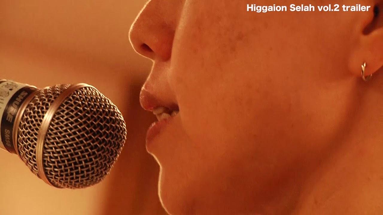 Higgaion Selah vol.2 trailer