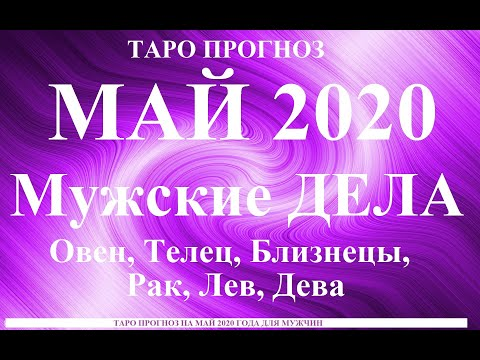 ДЛЯ  МУЖЧИН – МАЙ 2020. Овен, Телец, Близнецы, Рак, Лев, Дева