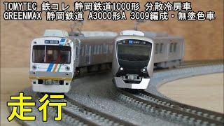 鉄道模型Nゲージ 静岡鉄道 A3000形 A3009編成(無塗色車)と1000形分散冷房車の走行