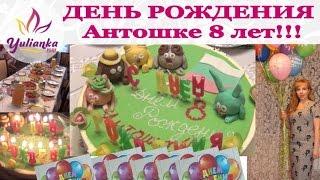 ПРАЗДНИЧНЫЙ VLOG: Антошке - 8 лет! Подготовка к ДР, ТОРТ, праздничный стол, ПОДАРКИ и игры:)
