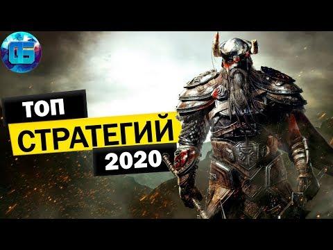 Самые Ожидаемые Игры Стратегии на ПК 2020 года