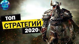 Самые Ожидаемые Игры Стратегии на ПК 2020 года / Видео