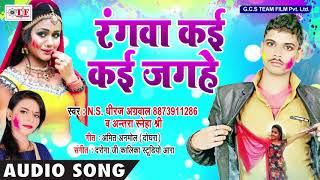 "Full DJ ~ रंगवा कई कई जगहे ~ N S Dhiraj Agrawal ~ Rangwa Kai Kai Jagah ~ Bhojpuri "" होली""Song 2018"