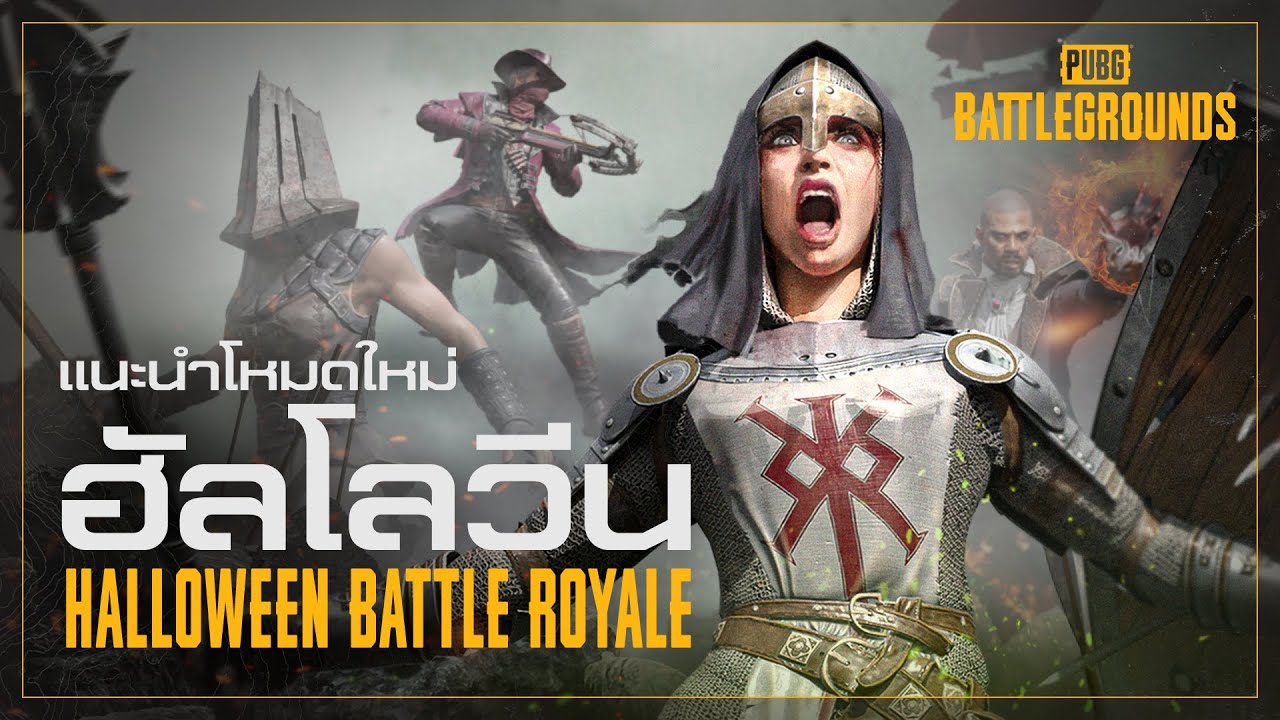 พับจี แนะนำโหมดใหม่ฮัลโลวีน Halloween Battle Royale   PUBG Battlegrounds