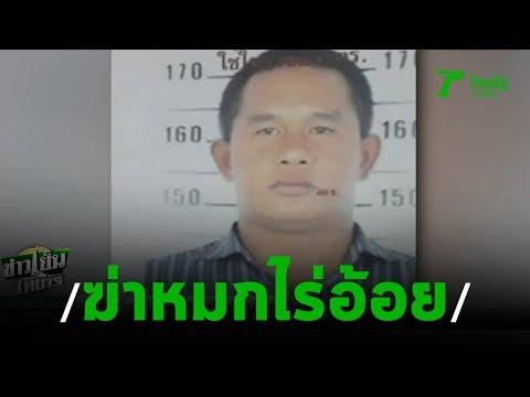 แฉหนุ่มฆ่าสาวหมกไร่อ้อยโกงจำนำรถอื้อ | 19-08-62 | ข่าวเย็นไทยรัฐ