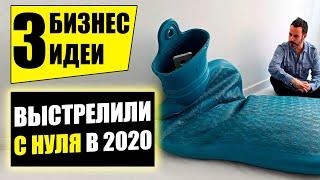 Топ-3 Бизнес идеи, которые выстрелили с нуля! Бизнес идеи! Бизнес 2020!