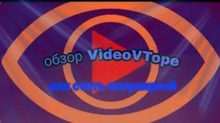 """Реактивное продвижение или как стать популярней """"VideoVTope"""""""