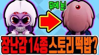 신비아파트 신규 장난감 14종 스토리 떡밥? / 대사에…