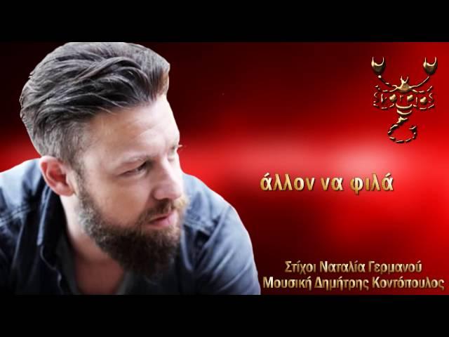 Ftaio Giannis Vardis