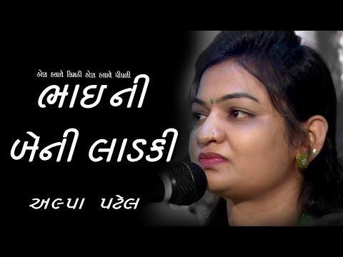 Alpa Patel ॥ Surat live 2018 ॥ કોણ હલાવે લિમડી॥ Kon Halave Limdi Kon Halave Pipli॥ Gujarati Sng