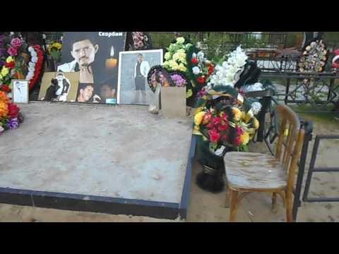 На могиле Аркадия Кобякова