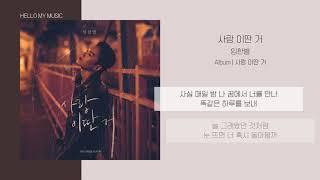 임한별 (onestar) - 사랑 이딴 거 (a tearful farewell) | 가사