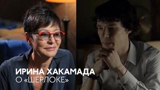 Ирина Хакамада о сериале «Шерлок»