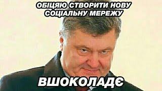 Порошенко запретил Вконтакте, Одноклассники, Mail ru, Яндекс, 1С.  Мнение