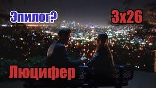 Люцифер - 3 сезон 26 серия. Обзор эпизода