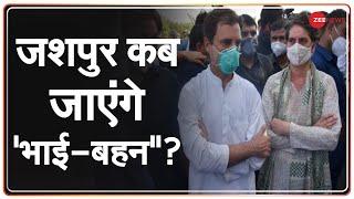 Chhattisgarh: Jashpur में धार्मिक जुलूस पर SUV गाड़ी चढ़ाने के विरोध में BJP का Protest | Hindi News