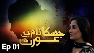 Jiska Naam Hai Aurat - Episode 01 | A Plus