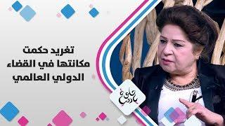 تغريد حكمت - مكانتها في القضاء الدولي العالمي