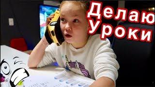 КСЮША Ждун /УРРРААА задали ДОМАШКУ/как МАРГАРИТА делает уроки