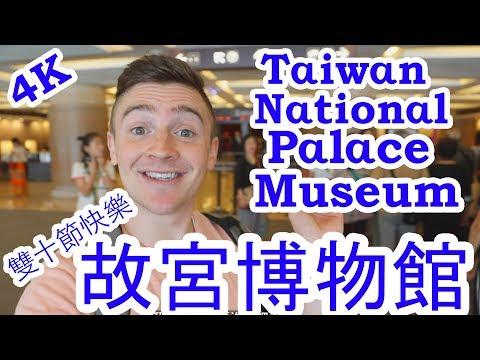 故宮博物館 - 雙十節快樂! Taiwan National Palace Museum Taipei - Life in Taiwan #85