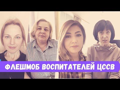 Флешмоб-обращение воспитателей детского дома   Карантин