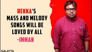 Rekkas mass and melody songs will be loved by all - Imman