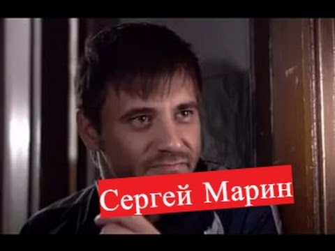 Марин Сергей. Биография