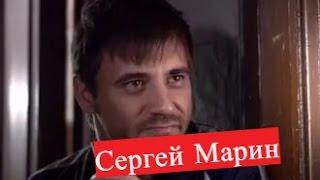 Марин Сергей ЛИЧНАЯ ЖИЗНЬ сериал Крепость Бадабер